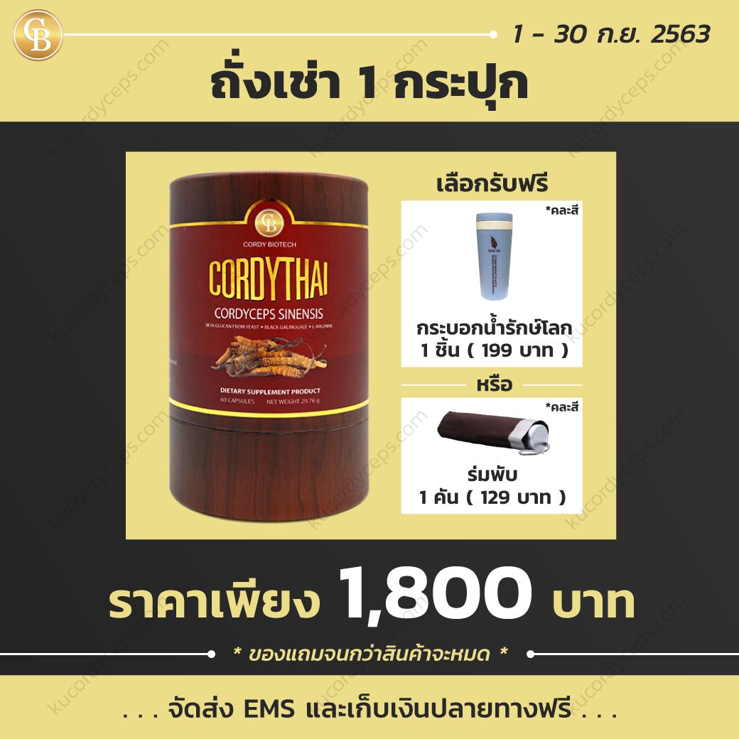 kucordyceps-Promotion-Sep-2020-3
