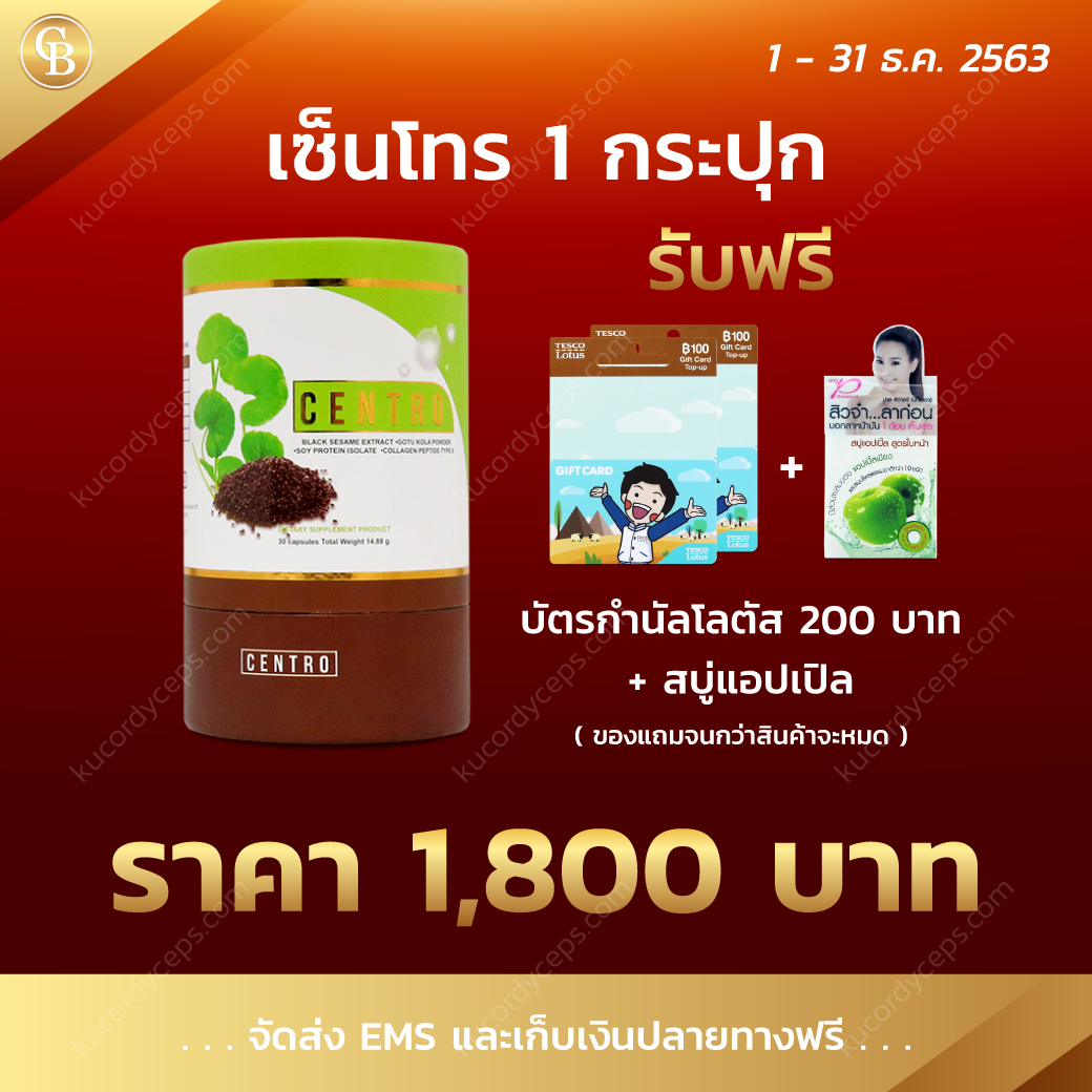kucordyceps-Promotion-Dec-2020-5